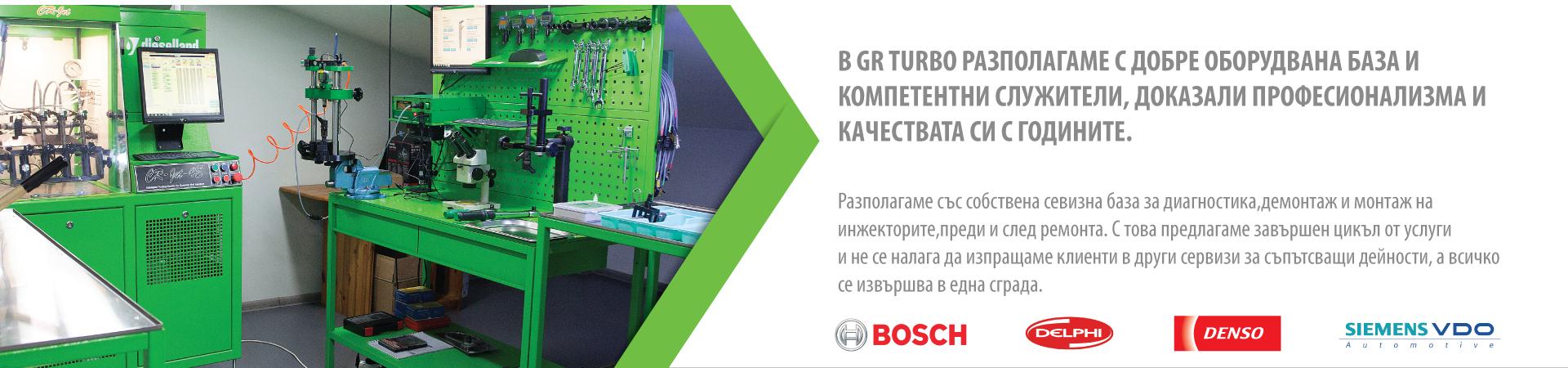 Рециклиране, балансиране и диагностициране на всякакъв вид турбокомпресори.